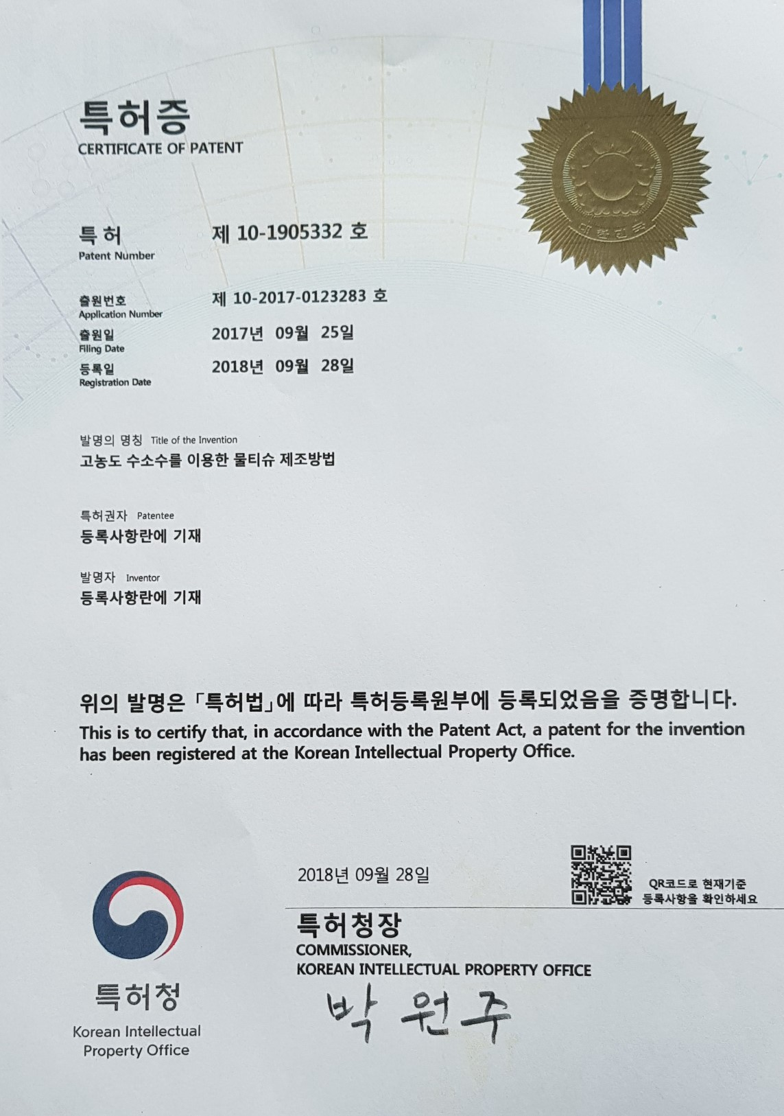 수경산업 제조기술 특허증.jpg