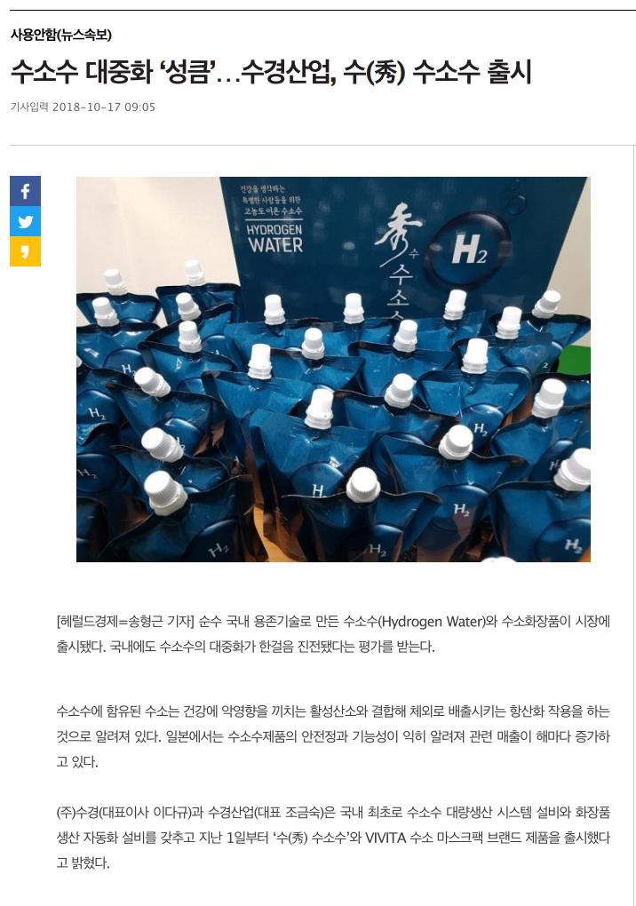 수소수 신문.png